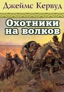 Кервуд Джеймс - Охотники на волков