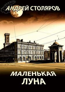 Столяров Андрей - Маленькая Луна