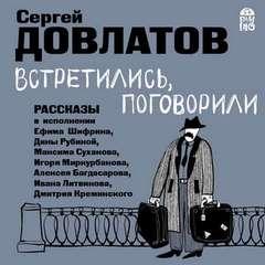 Довлатов Сергей - Встретились, поговорили. Рассказы