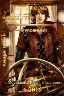 Москаленко Юрий - Малыш Гури 05. Неуловимый (Часть 1)