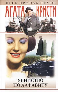Кристи Агата - Эркюль Пуаро 12. Убийства по алфавиту