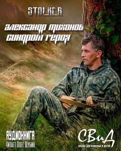Тихонов Александр - Синдром героя (S.T.A.L.K.E.R.)