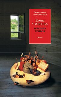 Чижова Елена - Планета грибов