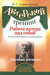 Станиславский Константин - Работа актера над собой