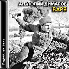 Димаров Анатолий - Варя