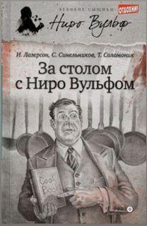 Синельников Сергей, Лазерсон Илья - За столом с Ниро Вульфом