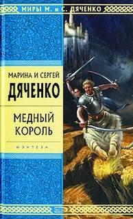 Дяченко Марина, Дяченко Сергей - Бродячая Искра 02. Медный король