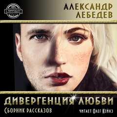 Лебедев Александр - Дивергенция любви (рассказы)