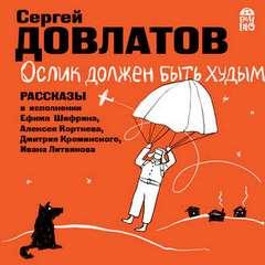 Довлатов Сергей - Ослик должен быть худым. Рассказы