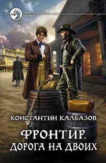 Калбазов Константин - Фронтир 03. Дорога на двоих