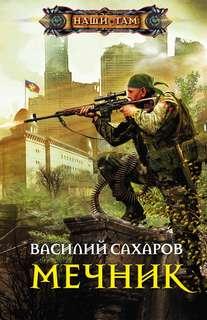 Сахаров Василий - Кубанская Конфедерация 02. Мечник