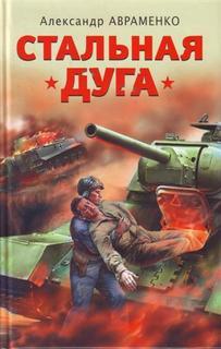 Авраменко Александр - Братья Столяровы 03. Стальная дуга
