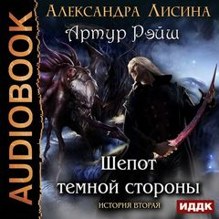 Лисина Александра - Артур Рэйш 02. Шепот темной стороны