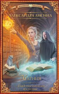 Лисина Александра - Академия высокого искусства 02. Магиня