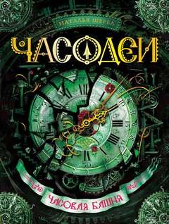 Щерба Наталья - Часодеи 03. Часовая башня
