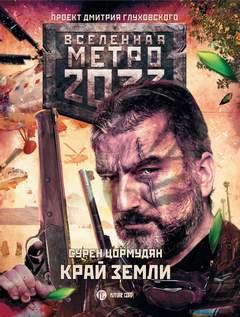 Метро 2033: Цормудян Сурен - От края до края 03. Край земли. Затерянный рай