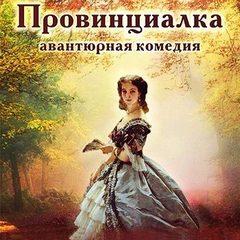 Тургенев Иван - Провинциалка