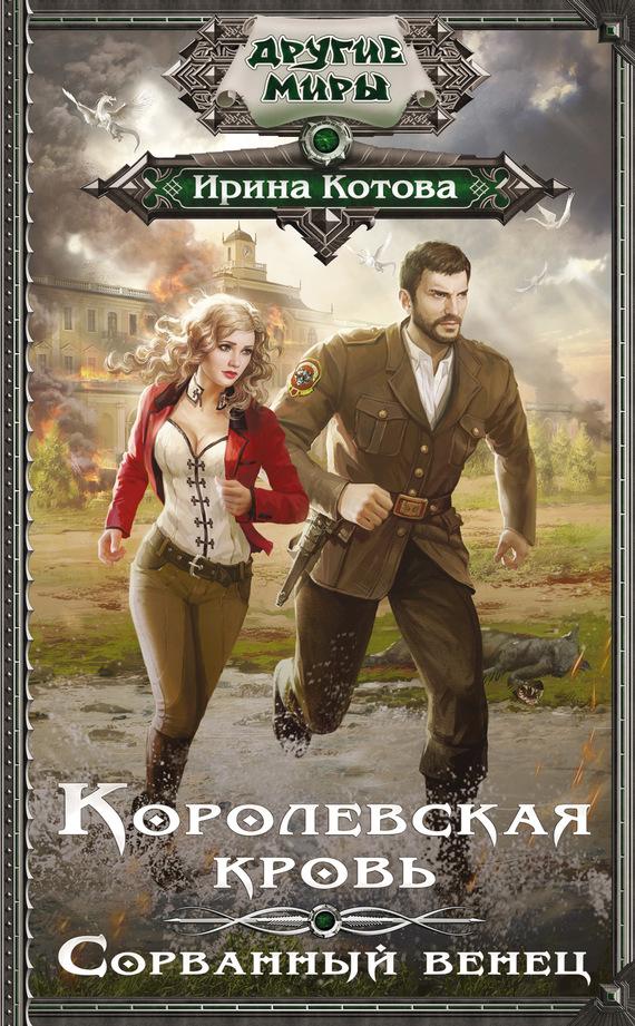 Котова Ирина - Королевская кровь 01. Сорванный венец