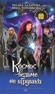 Лазарева Молка, Терешкова Анна – Космос ведьме не игрушка