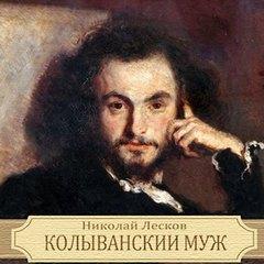 Лесков Николай - Колыванский муж