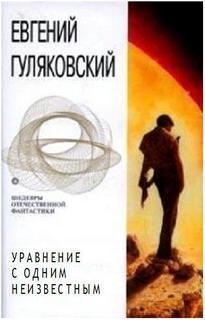 Гуляковский Евгений - Уравнение с одним неизвестным