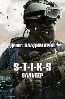Владимиров Денис - Вальтер 01. Вальтер (S-T-I-K-S)