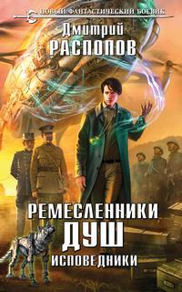 Распопов Дмитрий - Ремесленники Душ 02. Исповедники