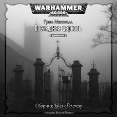 Warhammer 40000. Последняя церковь (МакНилл Грэм)