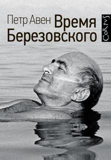Авен Петр - Время Березовского