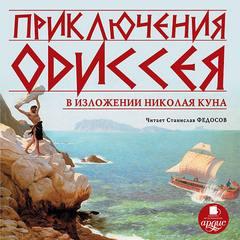 Кун Николай - Приключения Одиссея