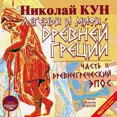 Кун Николай - Легенды и мифы Древней Греции. Древнегреческий эпос