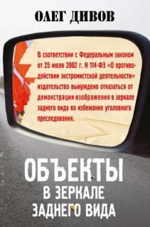 Дивов Олег - Объекты в зеркале заднего вида