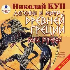 Кун Николай - Легенды и мифы Древней Греции. Боги и герои