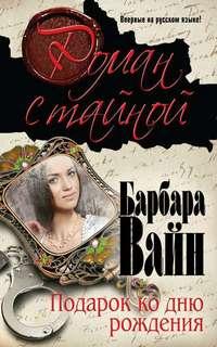 Вайн Барбара - Подарок ко дню рождения