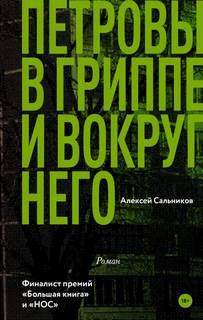 Сальников Алексей – Петровы в гриппе и вокруг него