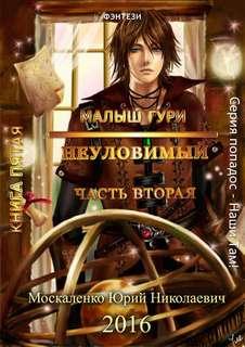 Москаленко Юрий - Малыш Гури 05. Неуловимый (Часть 2)