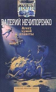 Нечипоренко Валерий – Агент чужой планеты