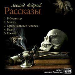 Андреев Леонид - Рассказы