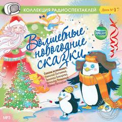 Васильева-Гангус Людмила - Волшебные новогодние сказки