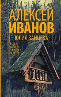 Иванов Алексей, Зайцева Юлия – Тобол. Дебри