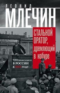 Млечин Леонид - Подлинная история революции, или Стальной оратор, дремлющий ...
