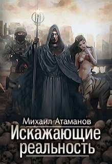 Атаманов Михаил - Искажающие реальность 01