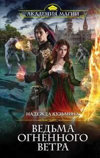 Кузьмина Надежда - Ведьма огненного ветра