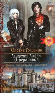 Головина Оксана - Академия Арфен 01. Отверженные