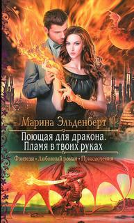 Эльденберт Марина – Огненное сердце Аронгары 02. Пламя в твоих руках