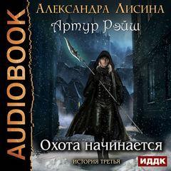 Лисина Александра - Артур Рэйш 03. Охота начинается