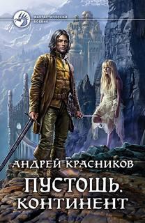 Красников Андрей – Пустошь 02. Континент