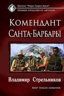 Стрельников Владимир - Простые оружные парни 02. Комендант Санта Барбары