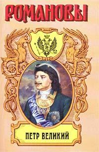 Валишевский Казимир - Петр Великий