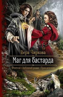 Чиркова Вера - Маглор 01. Маг для бастарда